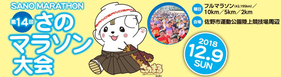 第14回さのマラソン大会【公式】