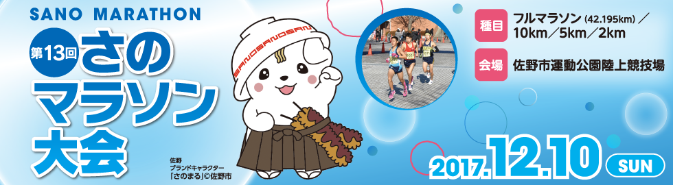第13回さのマラソン大会【公式】