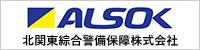 安全安心のALSOK(綜合警備保障)